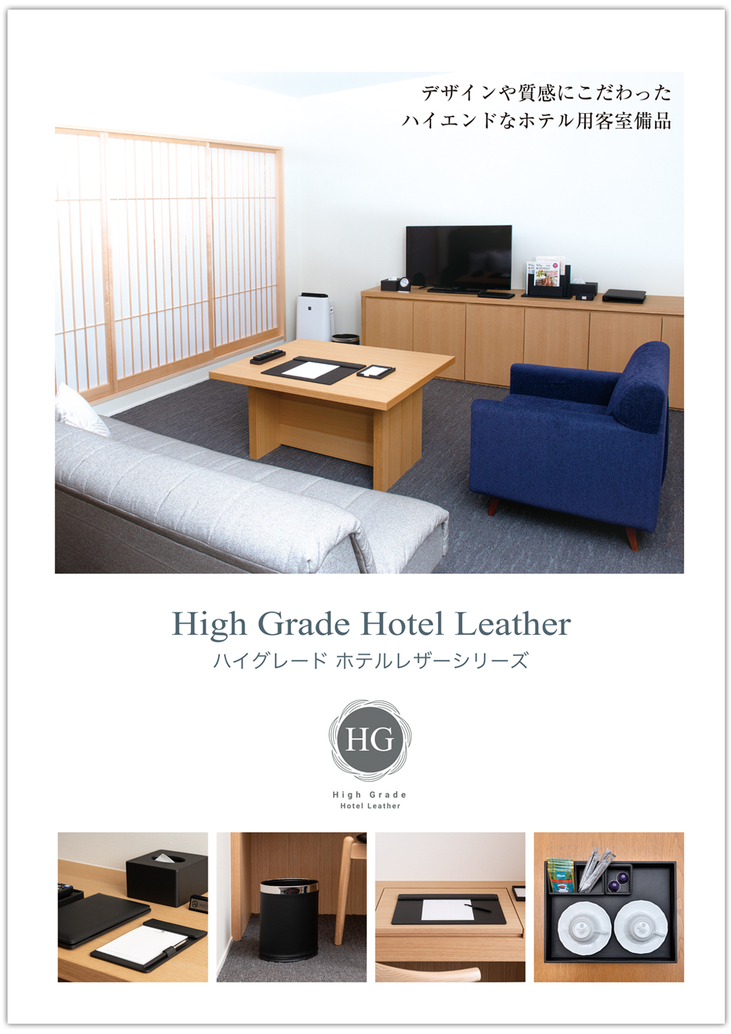 High Grade Hotel Leather